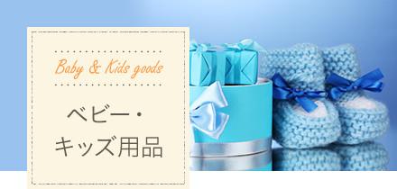 ベビー・キッズ用品 かわいいベビー服や出産祝いに最適な贈り物