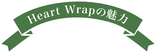 Heart Wrap(ハートラップ)の魅力